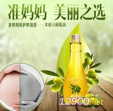 米雅诗护肤橄榄油