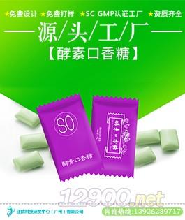 果蔬酵素口香糖