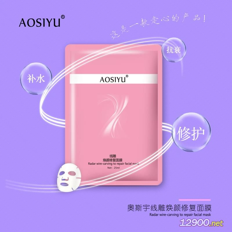 AOSIYU奥斯宇线雕焕颜修护面膜玻尿酸