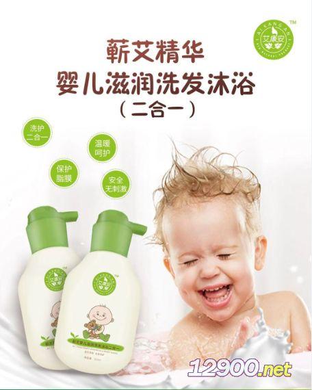 蕲艾婴儿滋润洗发沐浴二合一