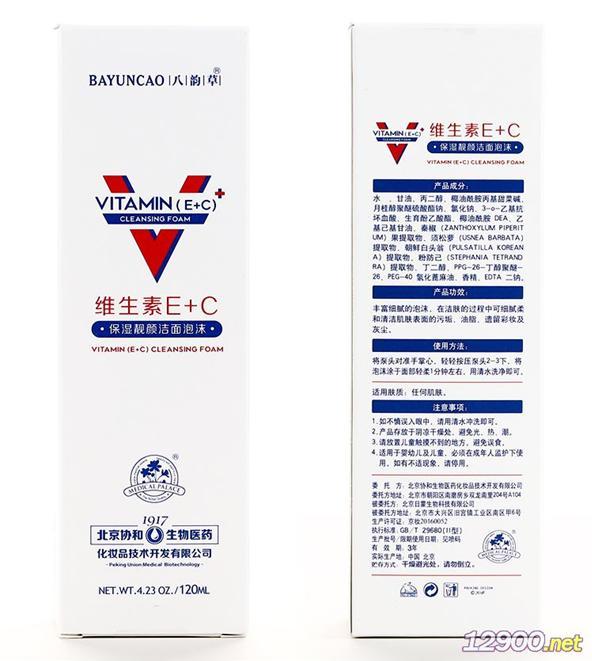 八�草�S生素EC保�耢n�泡沫��面乳