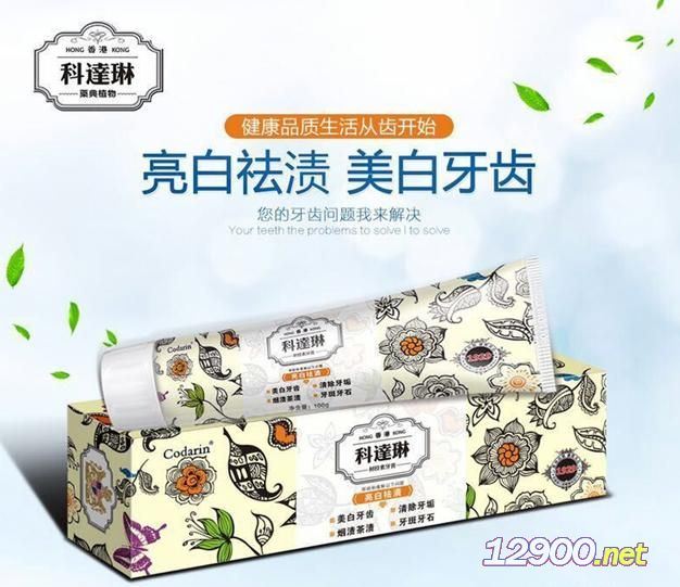 香港科达琳-多效洁白牙膏