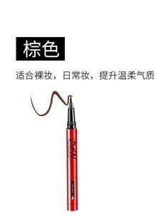 DFN红管眼线笔