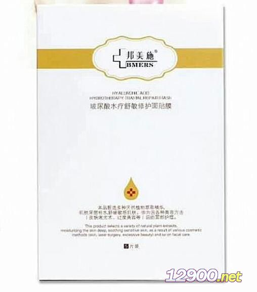 玻尿酸水疗舒敏修护面贴膜