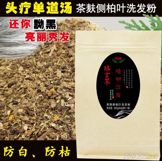 茶麸侧柏叶洗发粉(头疗单道汤)