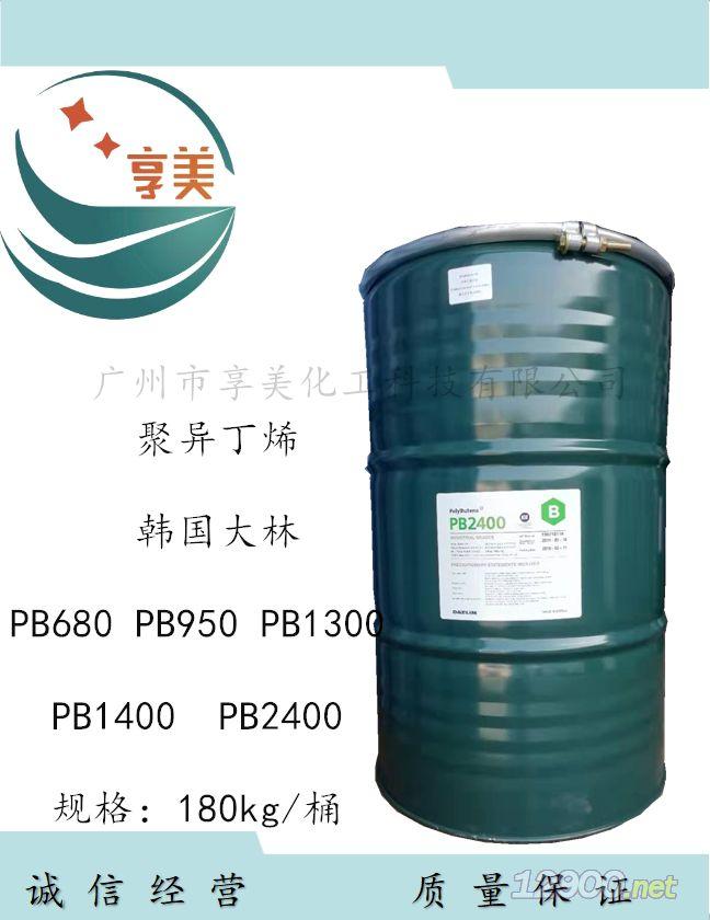 聚��丁烯�n��大林PB2400