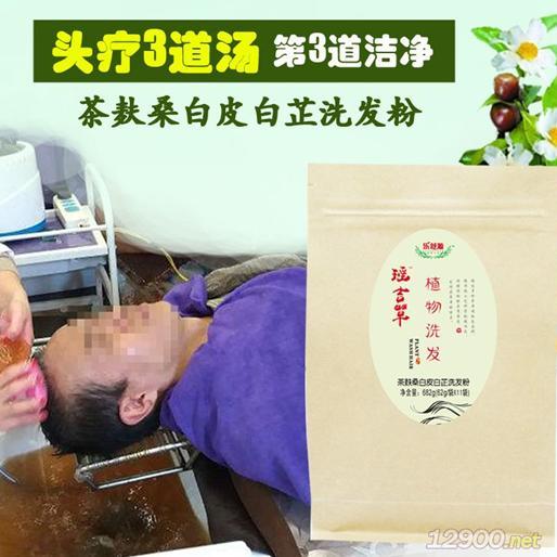 茶麸桑白皮白芷洗发粉