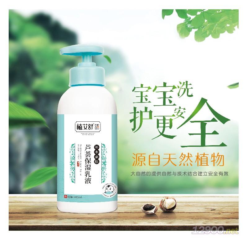 芦荟保湿乳液