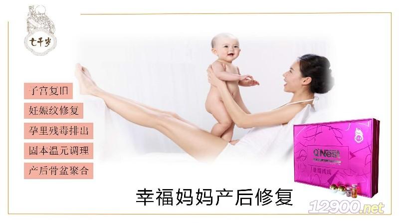 幸福妈妈赋活养护套