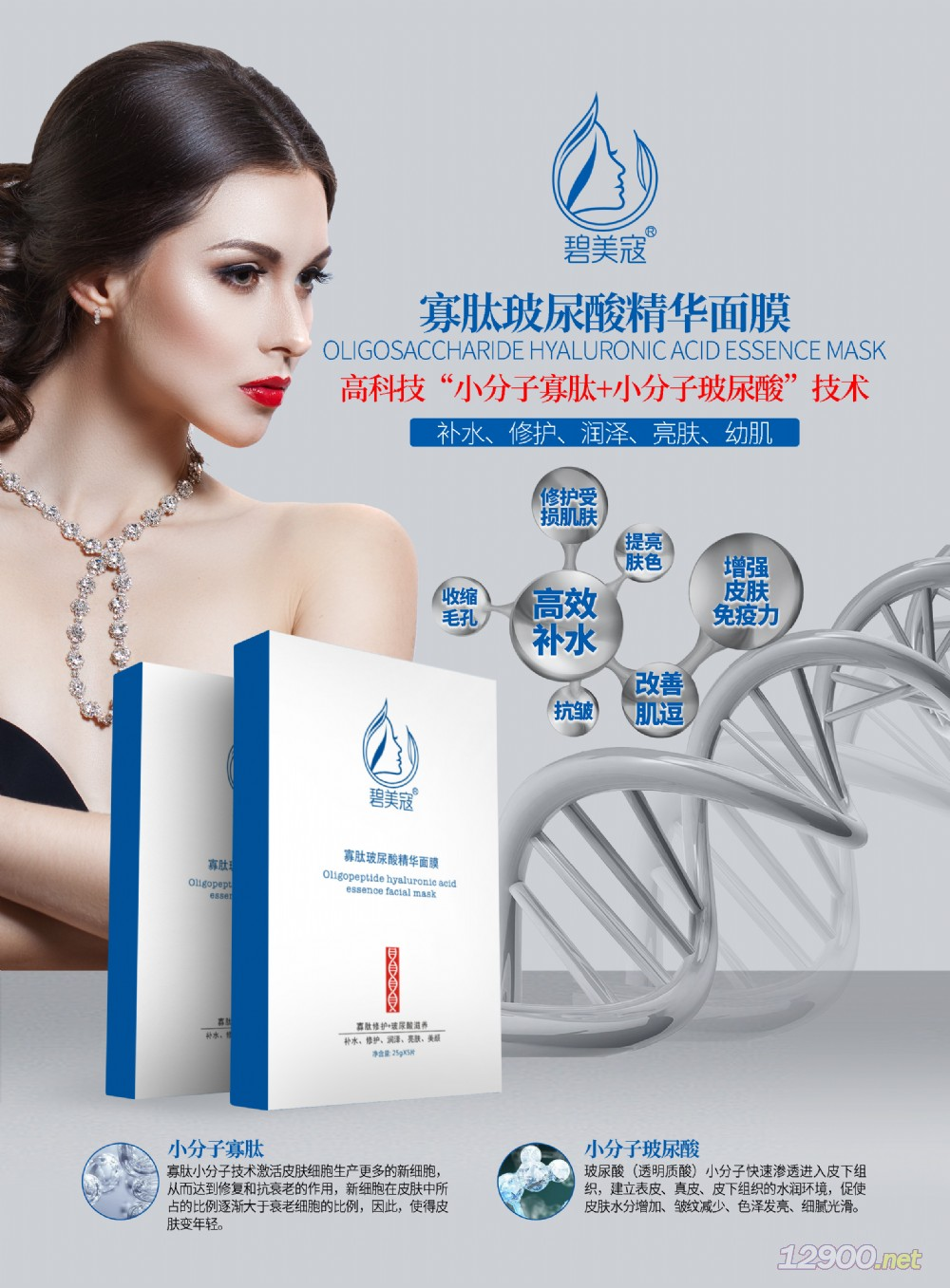 碧美寇寡肽修护玻尿酸补水面膜