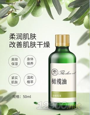 本格橄榄油