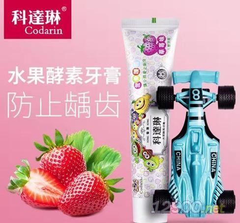 儿童牙膏-草莓味