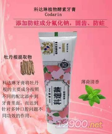 牡丹植物酵素牙膏-防蛀固�X