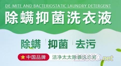 ���籼�太除螨洗衣液