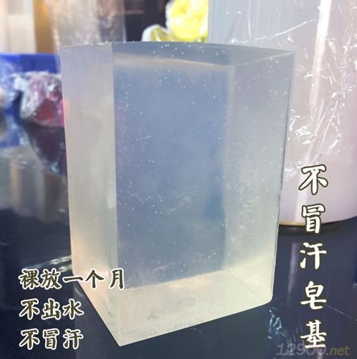 氨基酸透明手工精油皂基diy弱酸性皂基