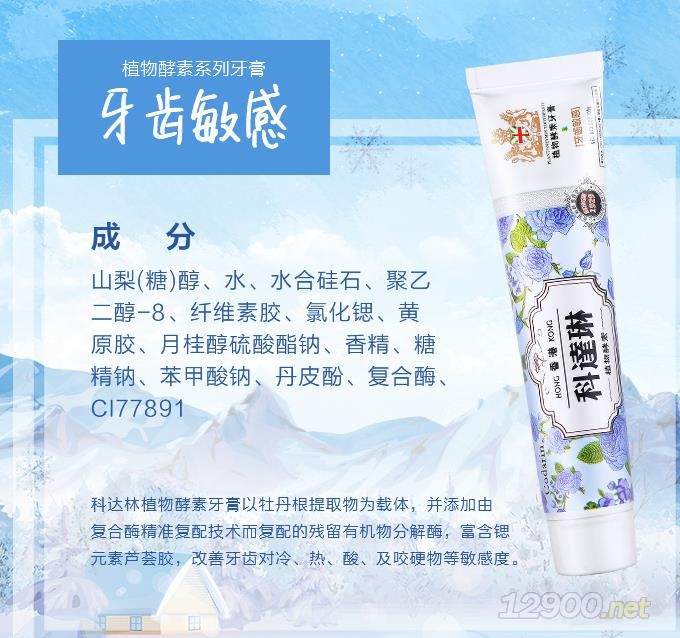 生物酶牙�l敏感牙膏