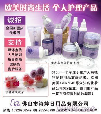 STC手工精油皂