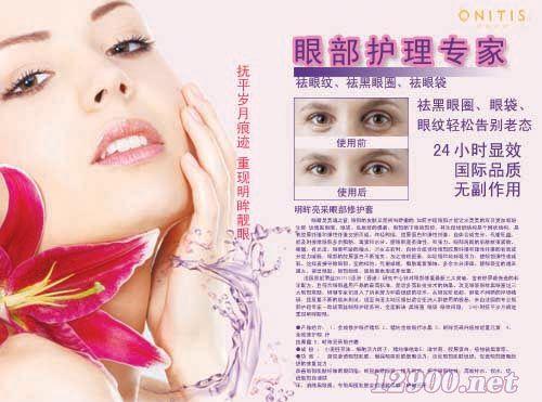 眼部护理产品(法国欧妮蒂丝)