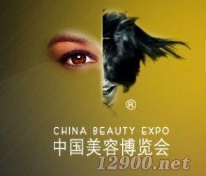 中国美容化妆品博览会