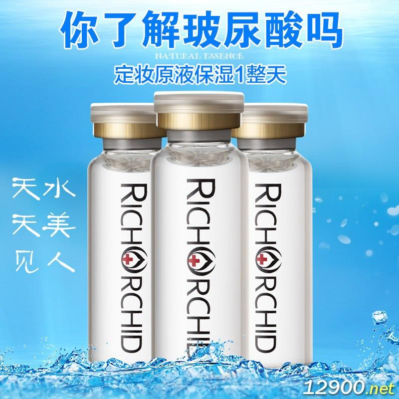 玻尿酸保湿锁水原液三件套