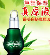 CO2萃取芦荟原液