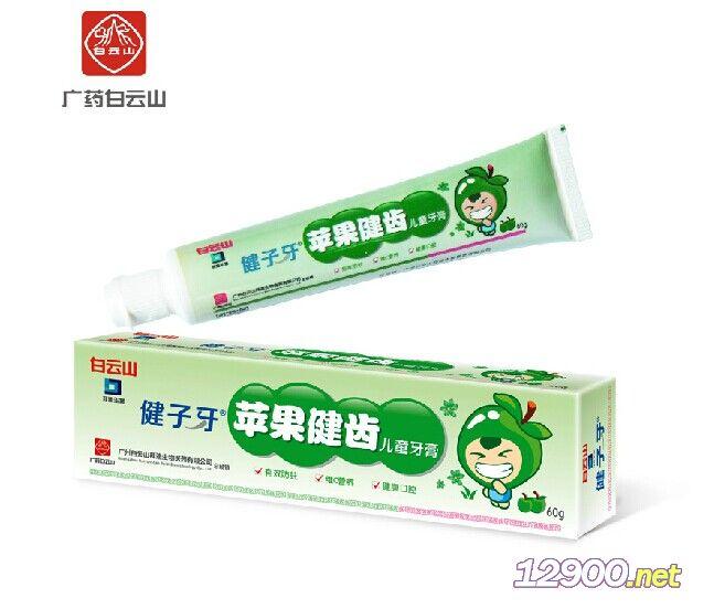 苹果健齿儿童牙膏