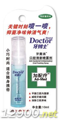 牙菌消口腔清新喷雾剂