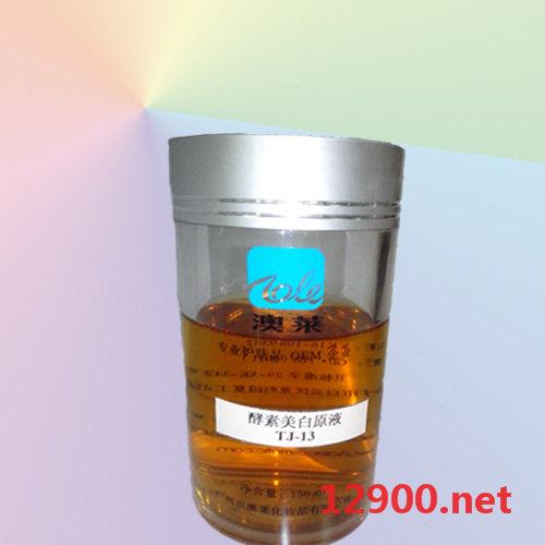 酵素美白原液