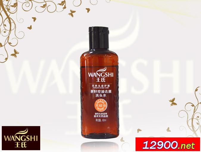 茶籽控油去屑洗头水(油性头皮适用)