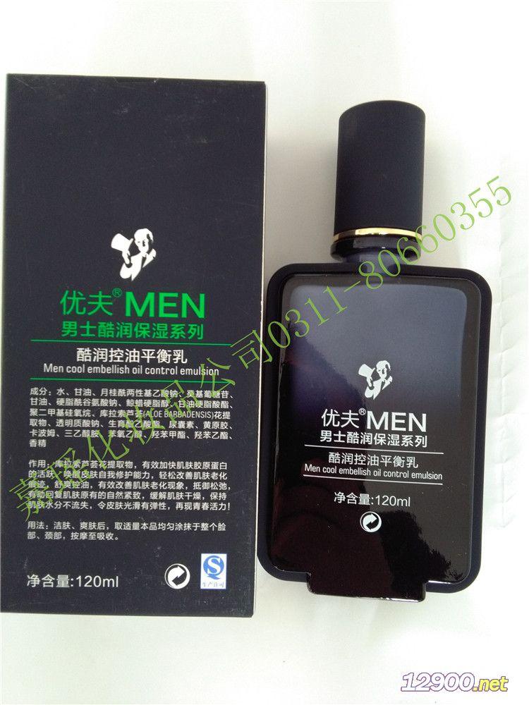 優夫120ml男士酷潤控油平衡乳-- 嘉瑤化妝品有限公司