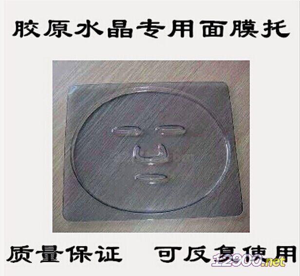 水晶面膜胶囊