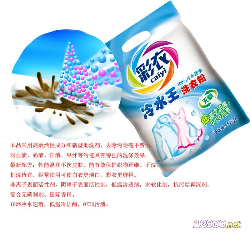 洗衣粉�o磷合一