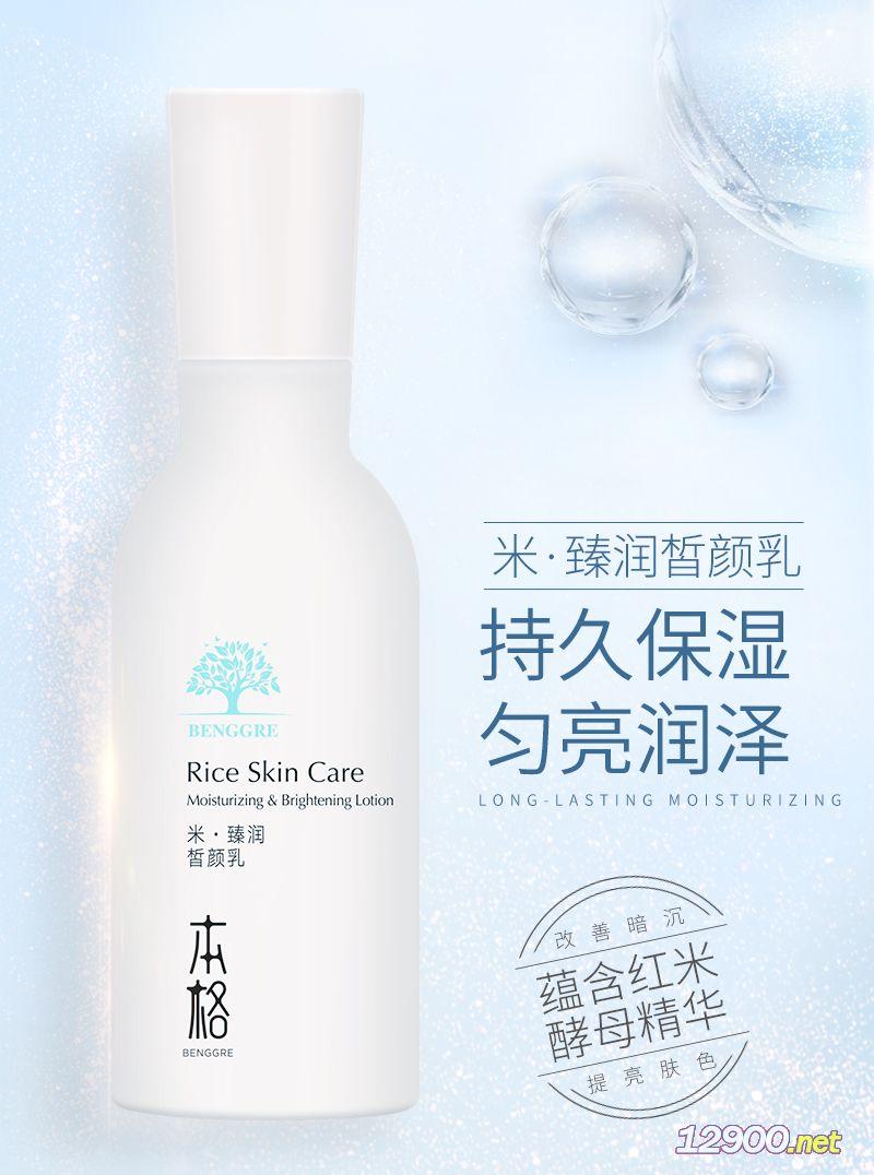 米·臻潤皙顏乳-- 廣州市騰豐機械設備有限公司