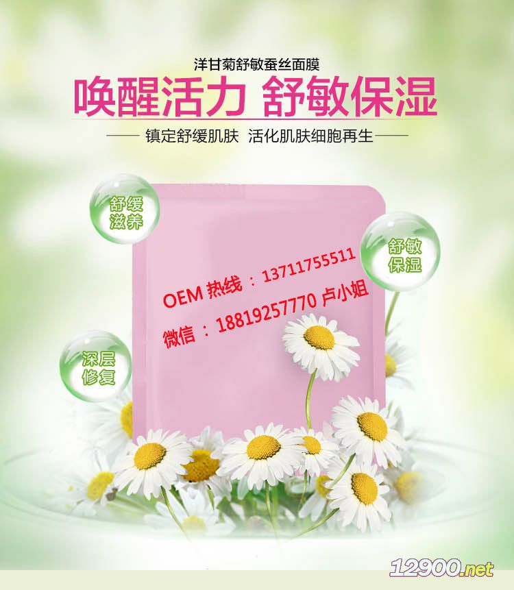 碧西瘦身减肥精油_广州君彦贸易有限公司招商电话、地址、介绍