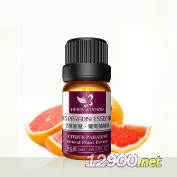 葡萄柚精油