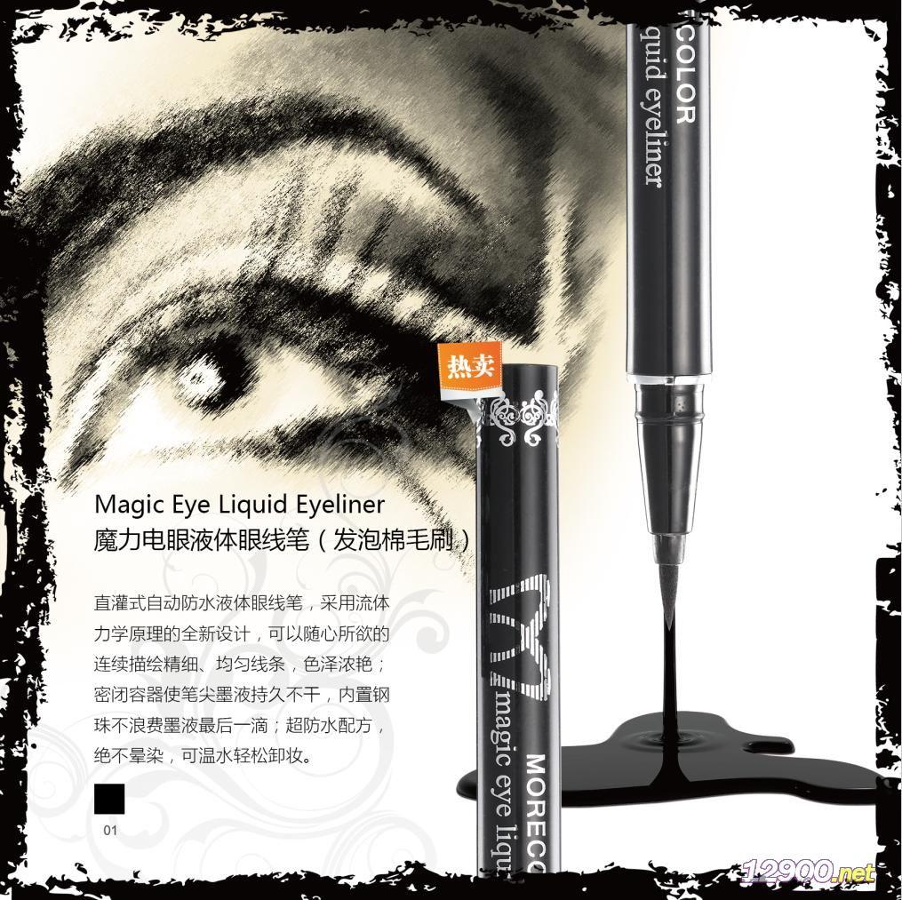 魔力电眼液体眼线笔(发泡棉毛刷)