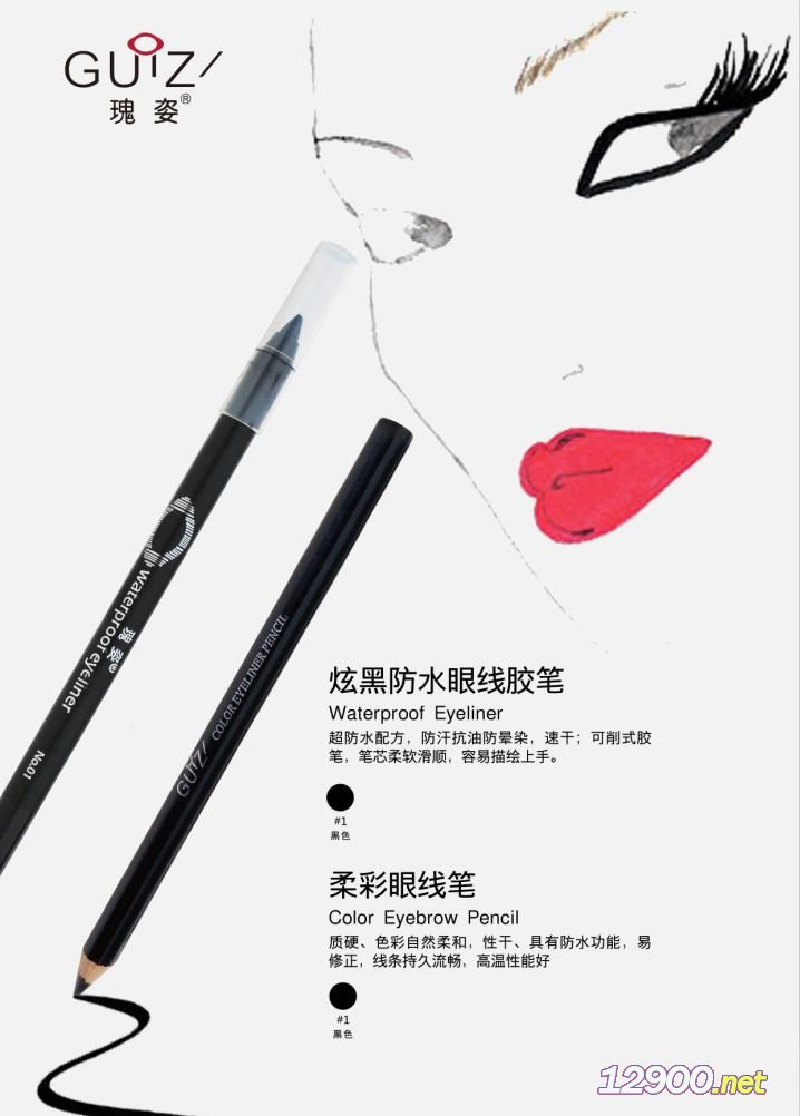 炫黑防水眼线胶笔/柔彩眼线笔