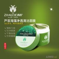 芦荟海藻控油美白面膜泥