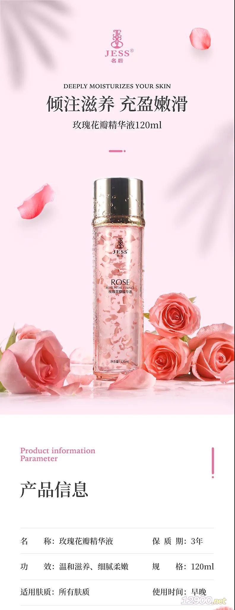 玫瑰花瓣精华液