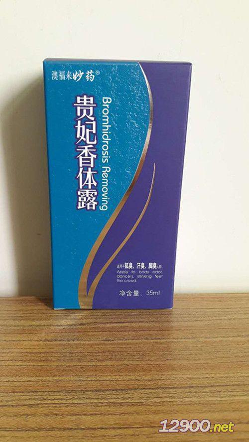 澳福�砼瀑F妃香�w露
