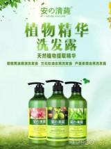安之清莼橄榄植物洗发露