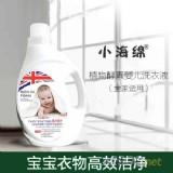 英国进口植物酵素婴儿洗衣液