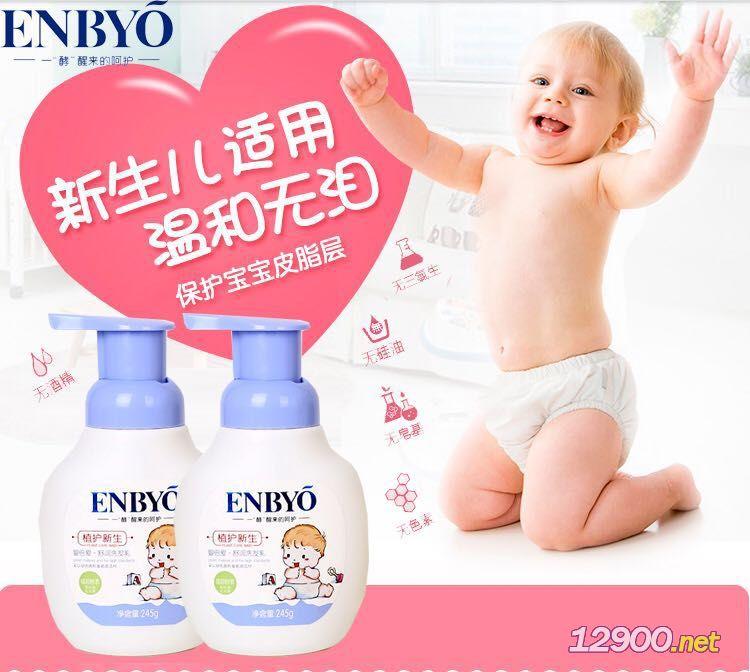 婴倍爱植源酵素舒润洗发乳