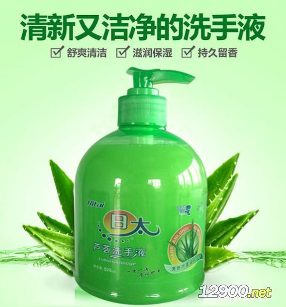 日太蘆薈抑菌洗手液-- 廣州市騰豐機械設備有限公司