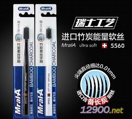 美乐AMD-5560牙刷