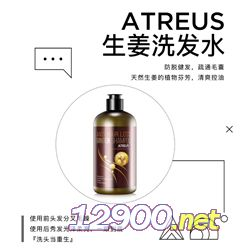 ATREUS生姜洗发水
