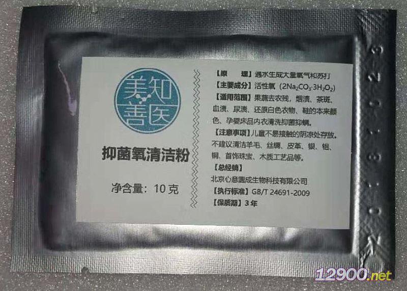 美知善醫抑菌氧清潔粉-- 廣州市騰豐機械設備有限公司