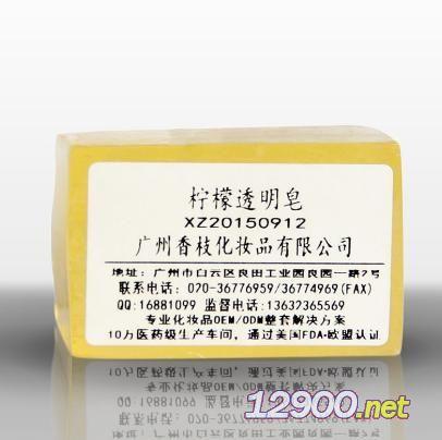 柠檬透明皂