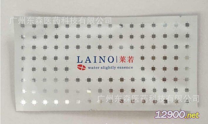 莱若纳米水光肌面膜