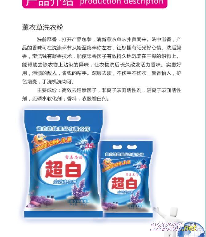 超白加酶洗衣粉1218g